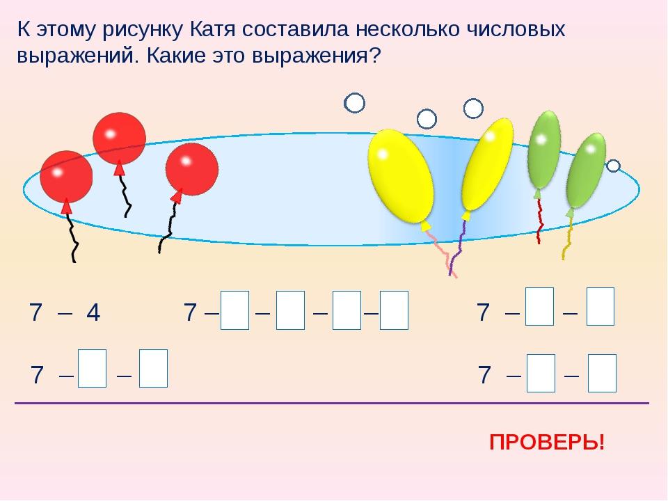 7 – 1 – 1 – 1 – 1 7 – 4 7 – 2 – 2 7 – 1 – 3 7 – 3 – 1 7 3 7 3 К этому рисунк...
