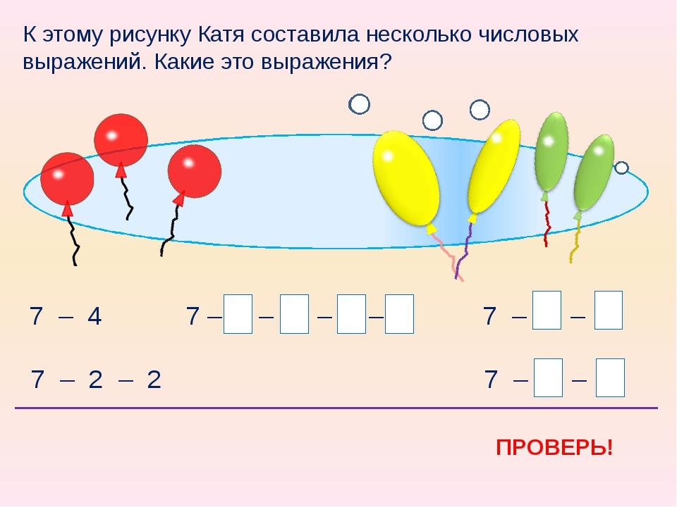 7 – 1 – 1 – 1 – 1 7 – 4 7 – 2 – 2 7 – 1 – 3 7 – 3 – 1 7 3 К этому рисунку Ка...