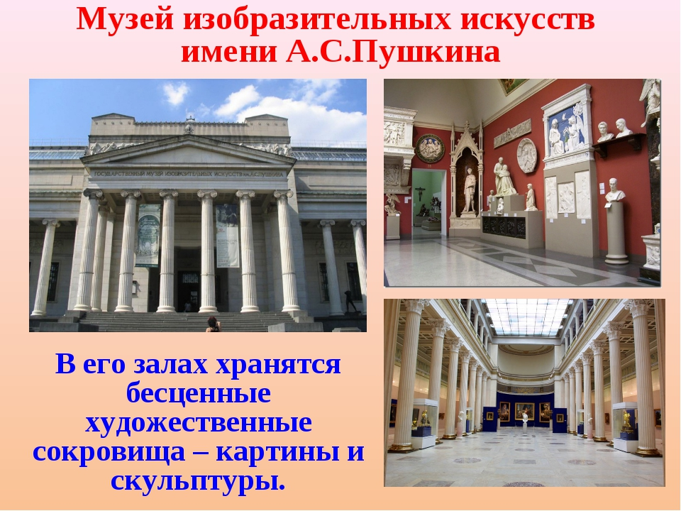 Музей изобразительных искусств имени А.С.Пушкина В его залах хранятся бесценн...