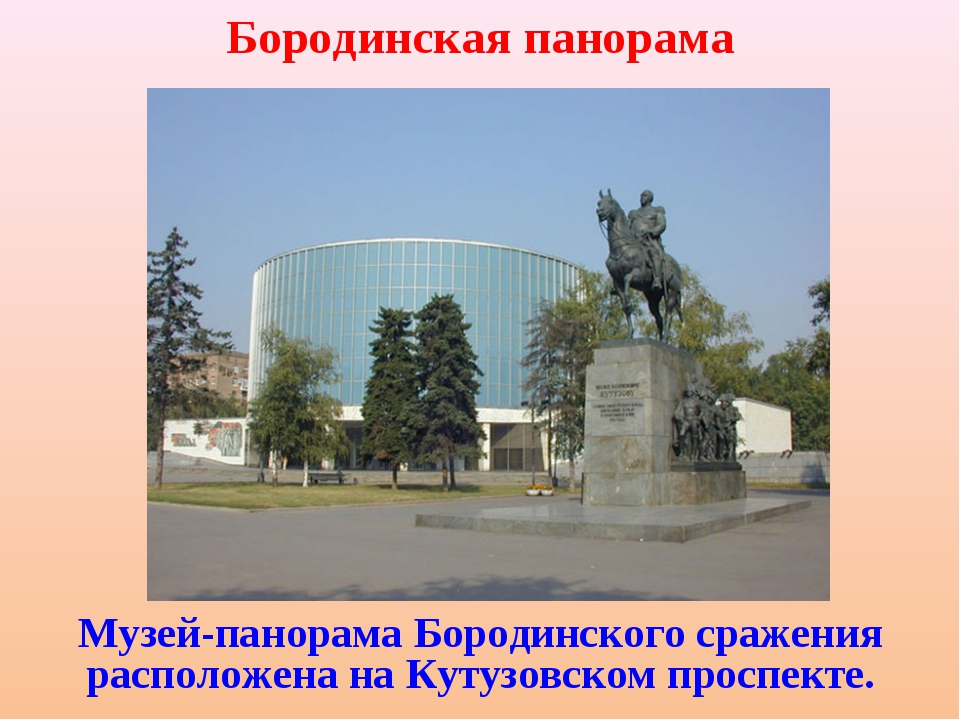 Бородинская панорама Музей-панорама Бородинского сражения расположена на Куту...
