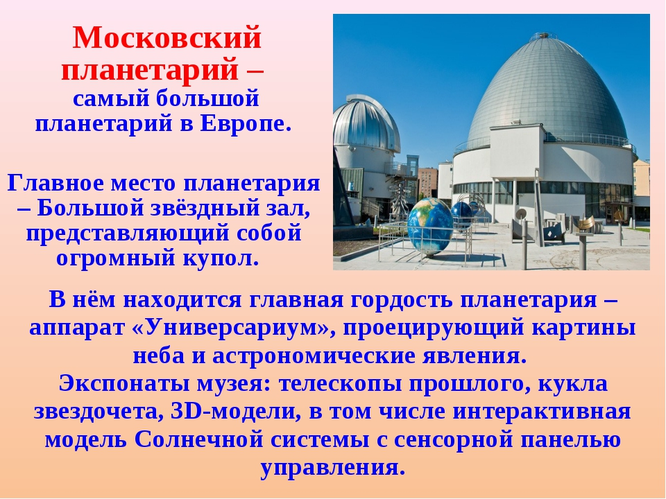 Московский планетарий – самый большой планетарий в Европе. В нём находится гл...