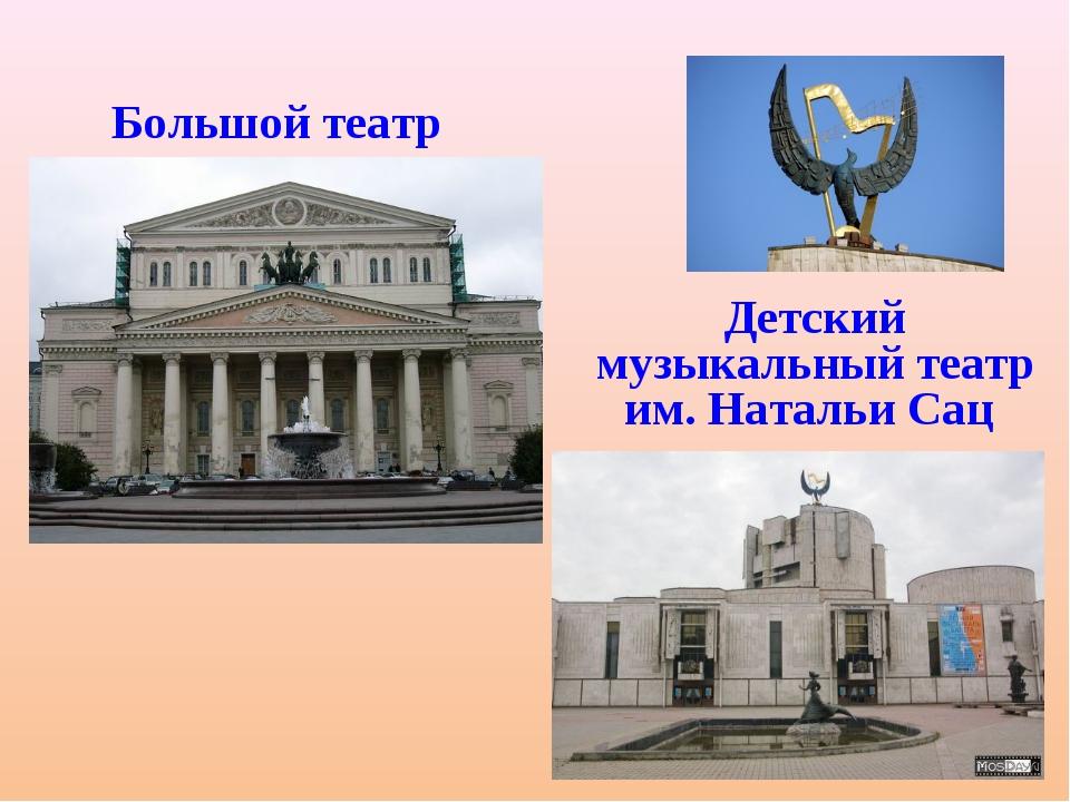 Большой театр Детский музыкальный театр им. Натальи Сац