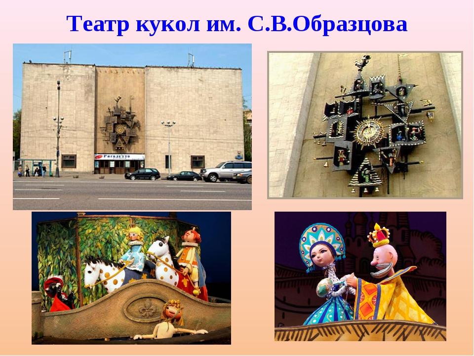 Театр кукол им. С.В.Образцова