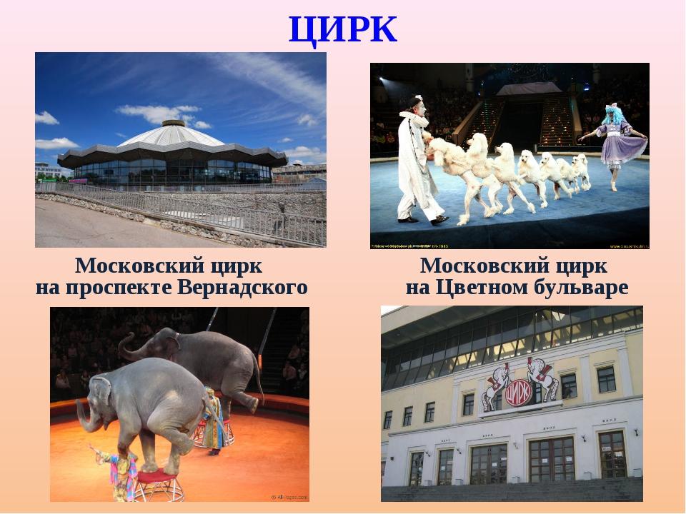 Московский цирк на Цветном бульваре Московский цирк на проспекте Вернадского...