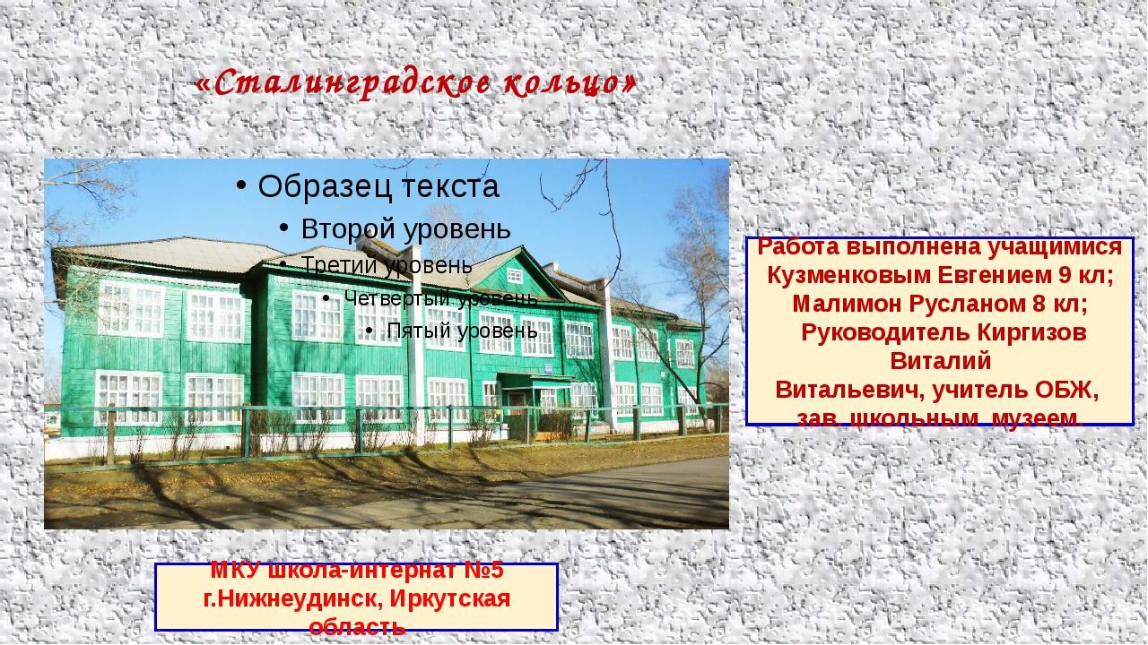 «Сталинградское кольцо» Работа выполнена учащимися Кузменковым Евгением 9 кл...