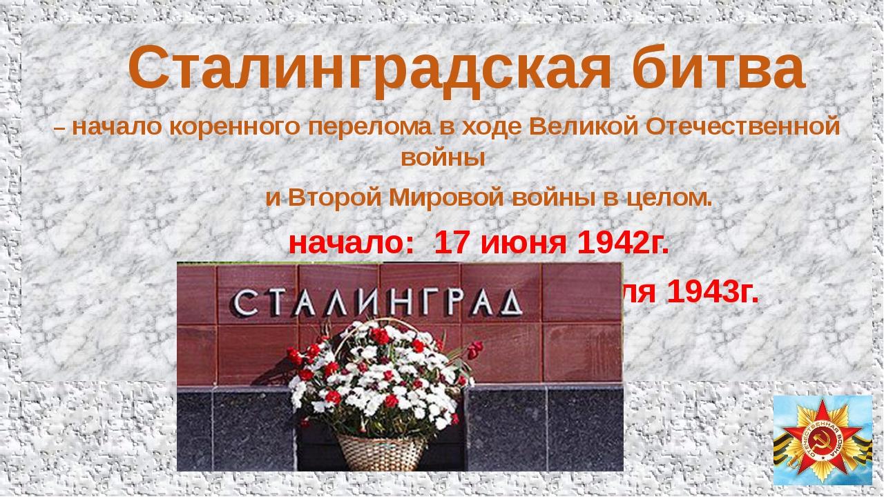 Сталинградская битва – начало коренного перелома в ходе Великой Отечественно...