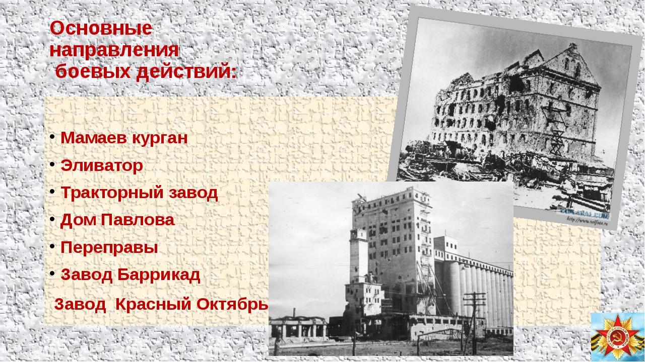 Основные направления боевых действий: Мамаев курган Эливатор Тракторный завод...