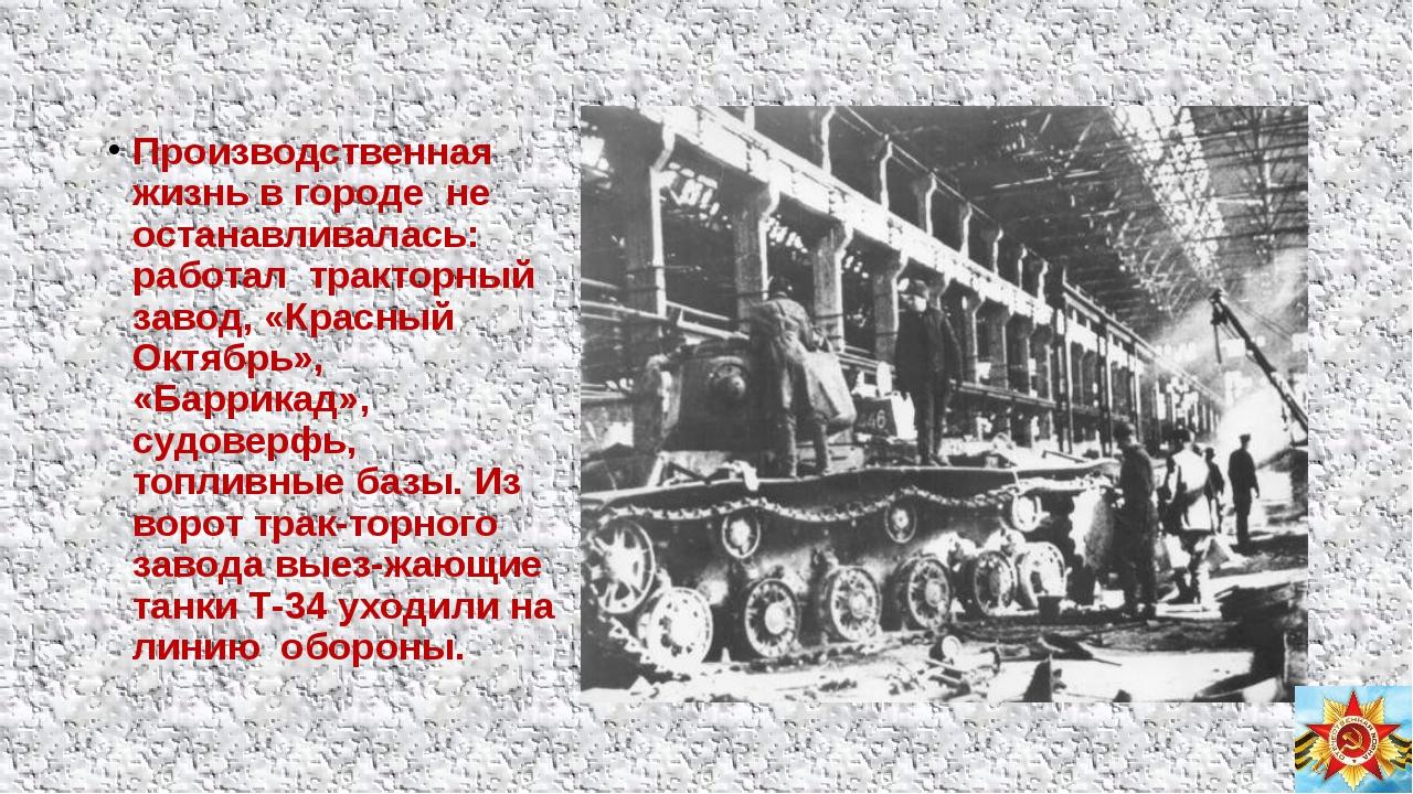 Производственная жизнь в городе не останавливалась: работал тракторный завод,...