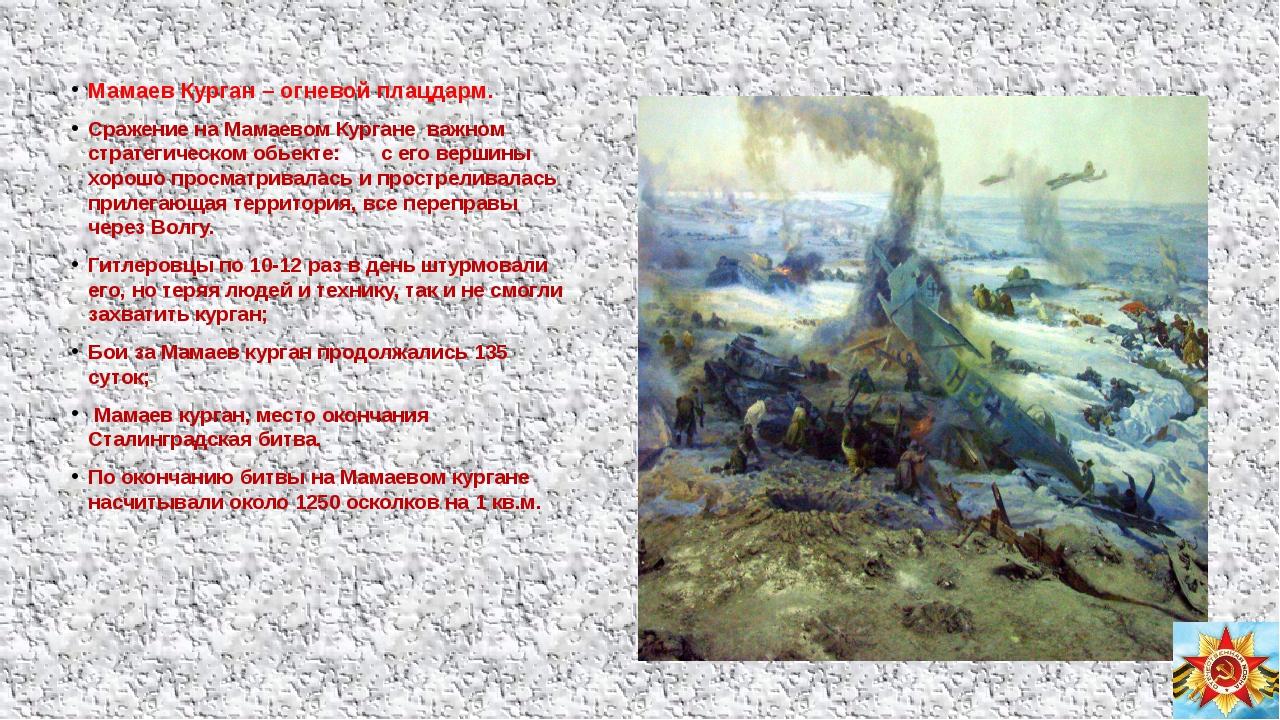 Мамаев Курган – огневой плацдарм. Сражение на Мамаевом Кургане важном стратег...