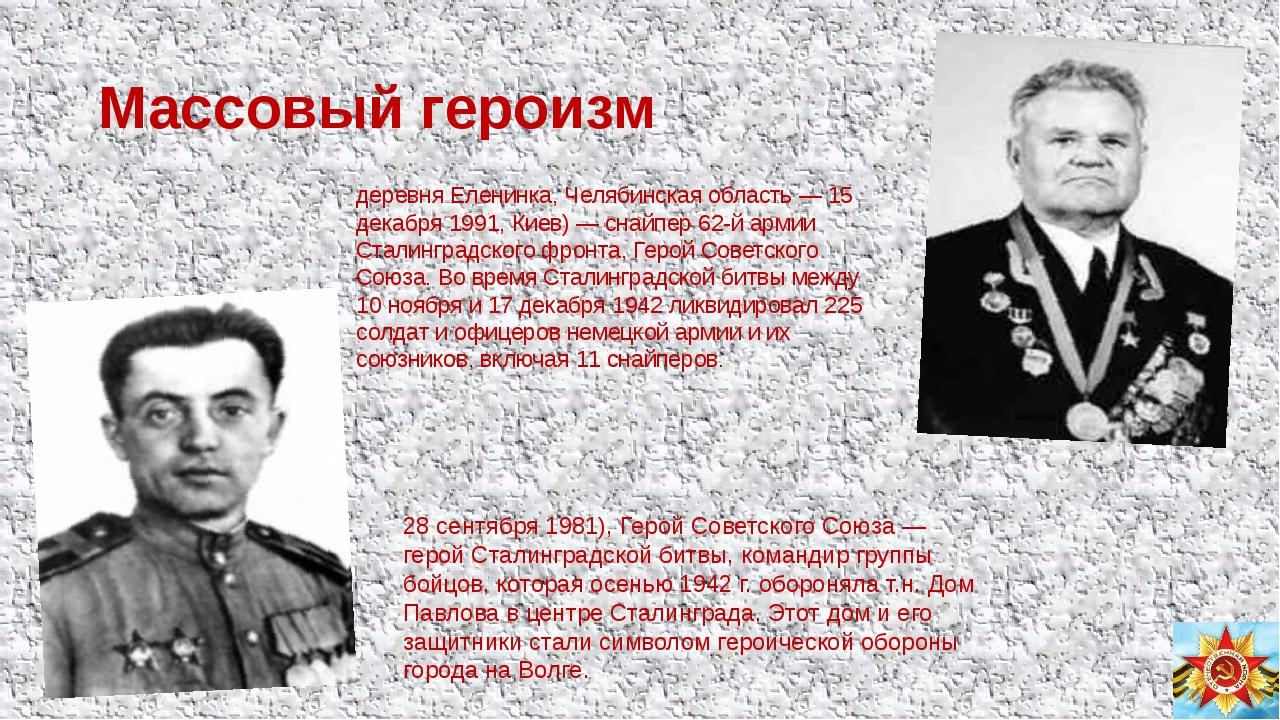 Массовый героизм Васи́лий Григо́рьевич За́йцев (23 марта 1915, деревня Еленин...