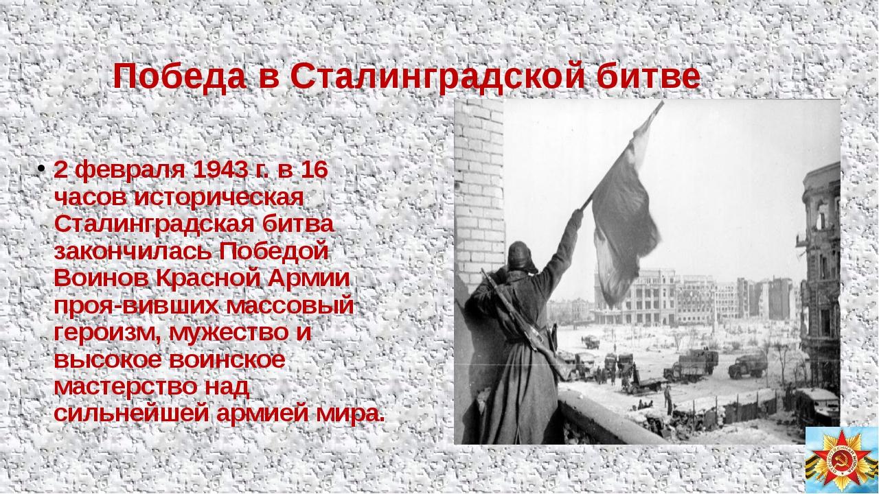 Победа в Сталинградской битве 2 февраля 1943 г. в 16 часов историческая Стал...