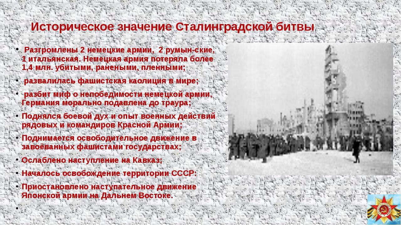 Историческое значение Сталинградской битвы Разгромлены 2 немецкие армии, 2 ру...