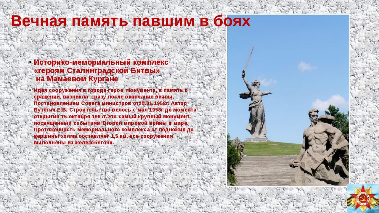 Вечная память павшим в боях Историко-мемориальный комплекс «героям Сталинград...