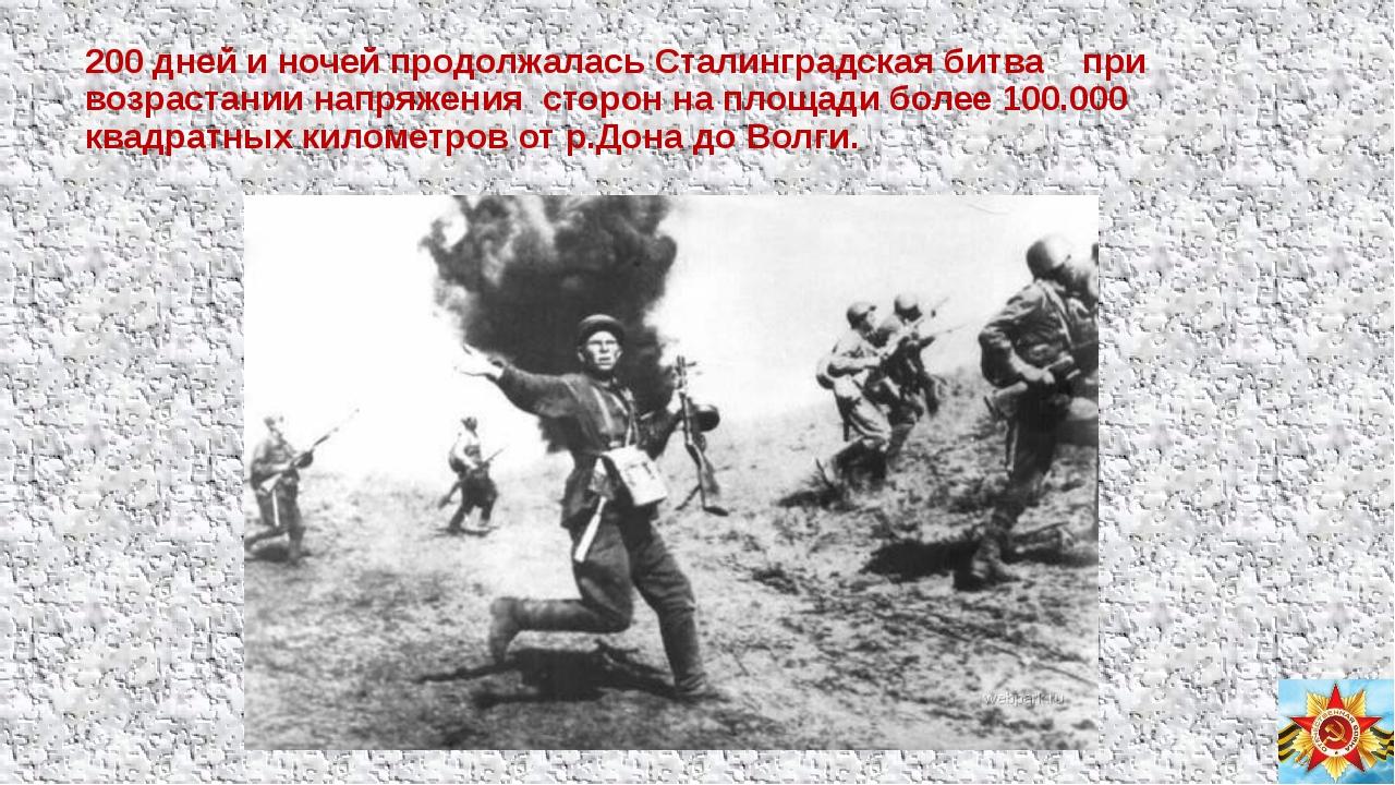 200 дней и ночей продолжалась Сталинградская битва при возрастании напряжения...