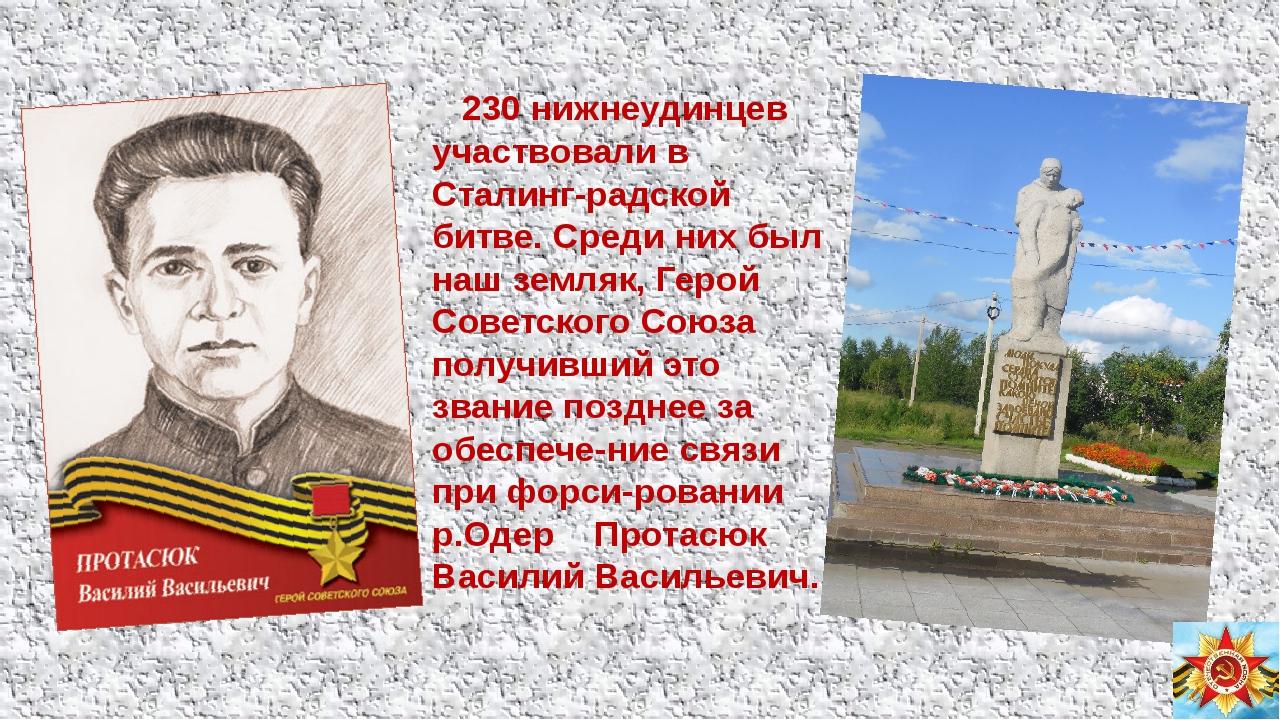 230 нижнеудинцев участвовали в Сталинг-радской битве. Среди них был наш земл...