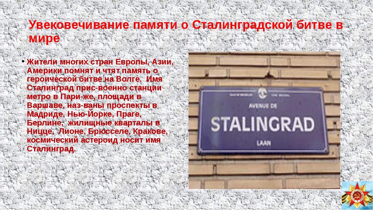 Увековечивание памяти о Сталинградской битве в мире Жители многих стран Европ...