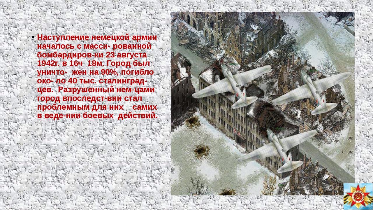 Наступление немецкой армии началось с масси- рованной бомбардиров-ки 23 авгус...