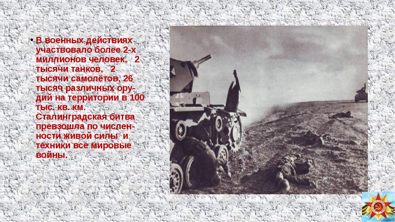 В военных действиях участвовало более 2-х миллионов человек, 2 тысячи танков,...