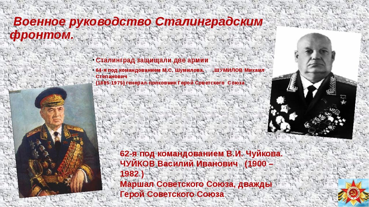 Военное руководство Сталинградским фронтом. Сталинград защищали две армии 64...