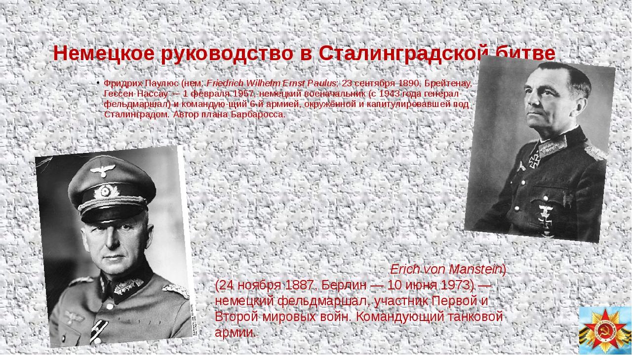 Немецкое руководство в Сталинградской битве Фридрих Паулюс (нем. Friedrich W...