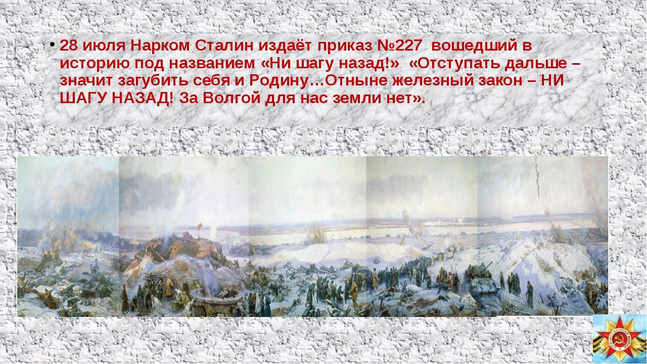 28 июля Нарком Сталин издаёт приказ №227 вошедший в историю под названием «Ни...