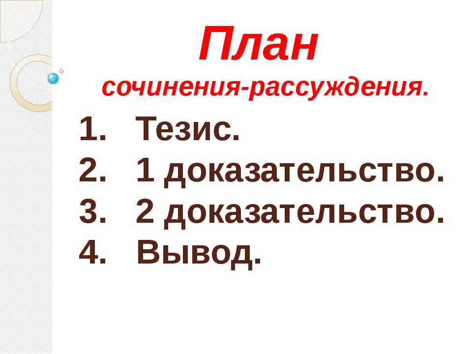 1. Тезис. 2. 1 доказательство. 3. 2 доказательство. 4. Вывод. План сочинения-...