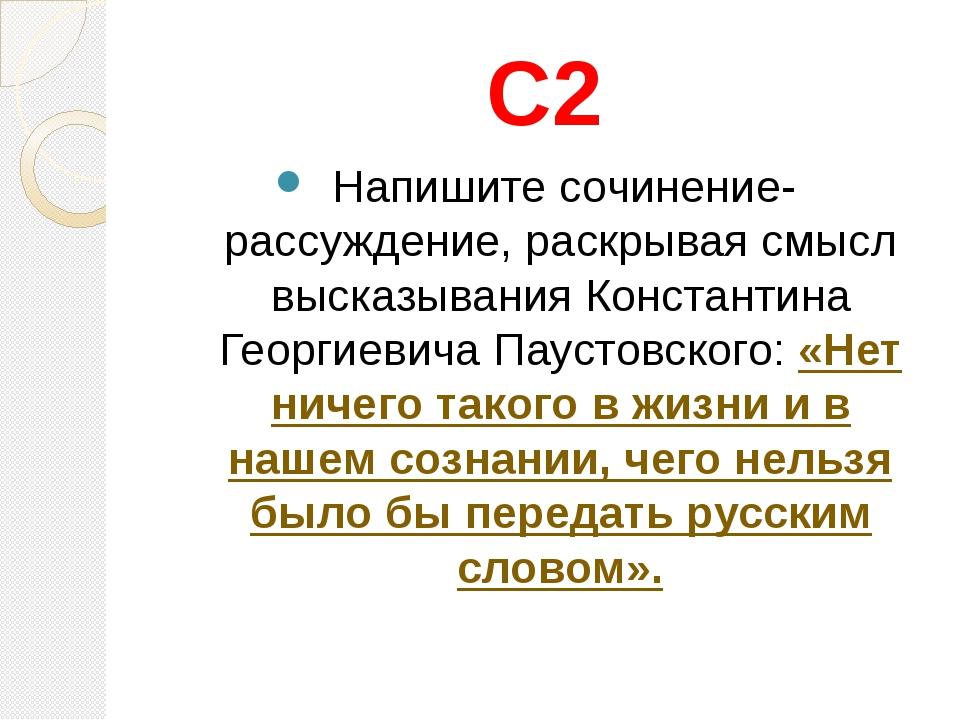 С2 Напишите сочинение-рассуждение, раскрывая смысл высказывания Константина Г...