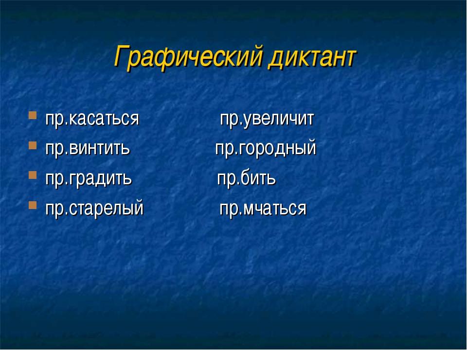 Графический диктант пр.касаться пр.увеличит пр.винтить пр.городный пр.градить...