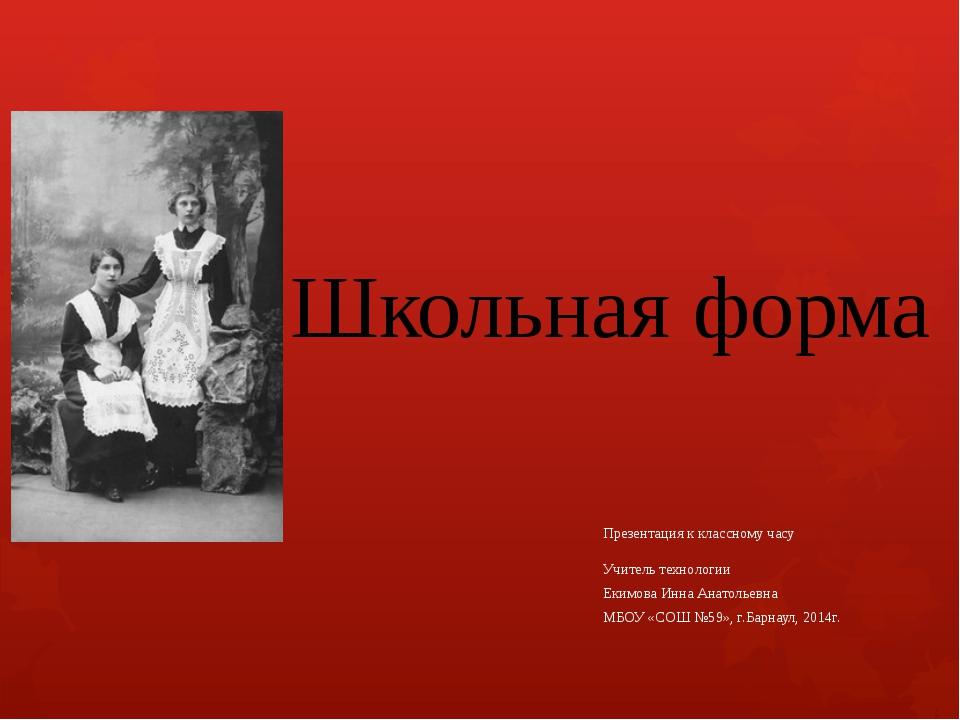 Школьная форма Презентация к классному часу Учитель технологии Екимова Инна А...