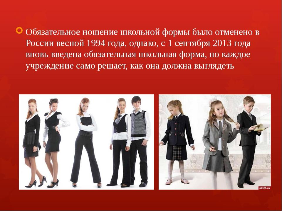 Обязательное ношение школьной формы было отменено в России весной 1994 года,...