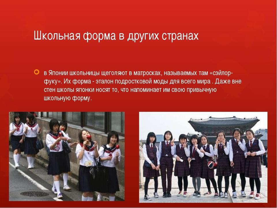 Школьная форма в других странах в Японии школьницы щеголяют в матросках, назы...
