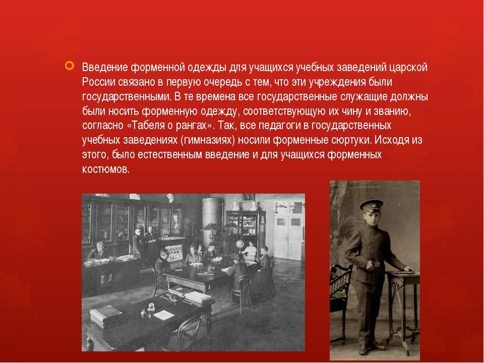 Введение форменной одежды для учащихся учебных заведений царской России связа...