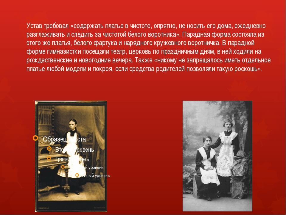 Устав требовал «содержать платье в чистоте, опрятно, не носить его дома, ежед...