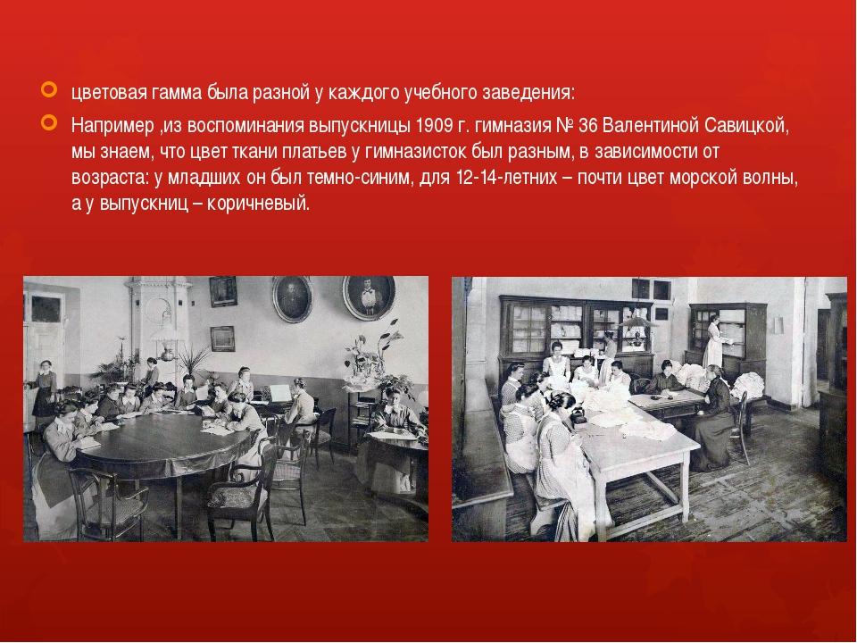 цветовая гамма была разной у каждого учебного заведения: Например ,из воспоми...