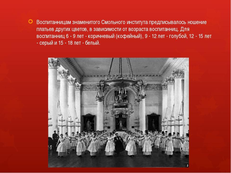 Воспитанницам знаменитого Смольного института предписывалось ношение платьев...