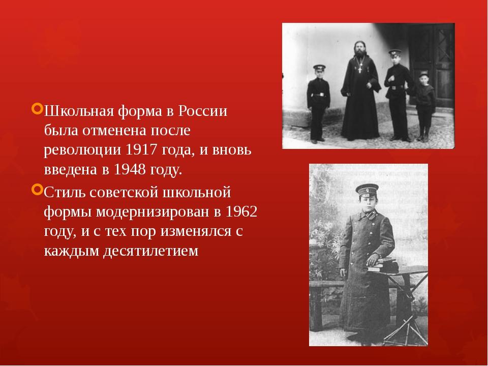Школьная форма в России была отменена после революции 1917 года, и вновь введ...