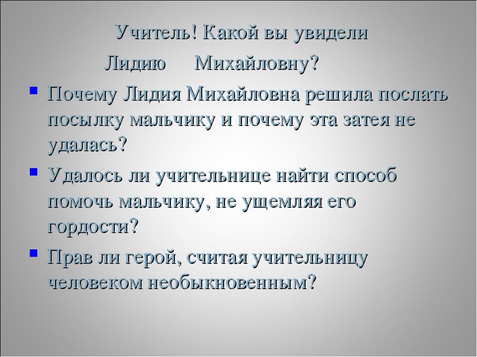 Учитель! Какой вы увидели Лидию Михайловну? Почему Лидия Михайловна решила п...