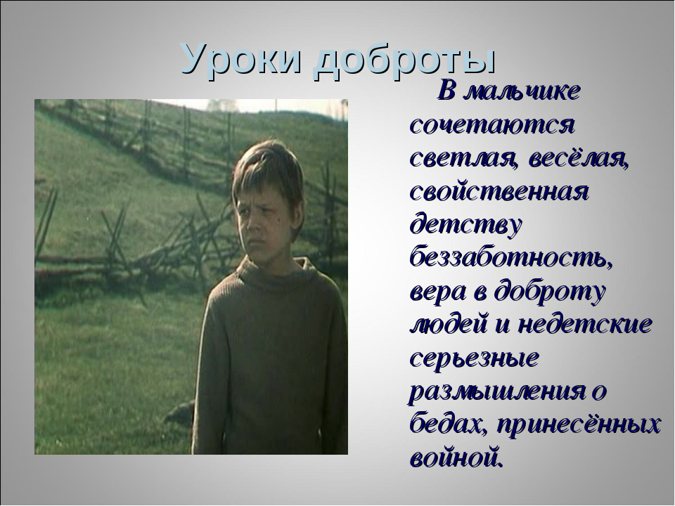 Уроки доброты В мальчике сочетаются светлая, весёлая, свойственная детству бе...