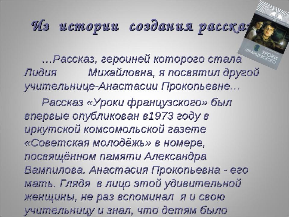 Из истории создания рассказа …Рассказ, героиней которого стала Лидия Михайло...