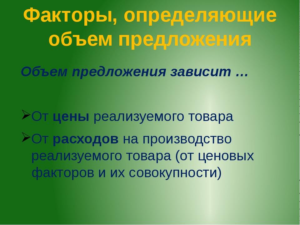 Объем предложения зависит … От цены реализуемого товара От расходов на произв...