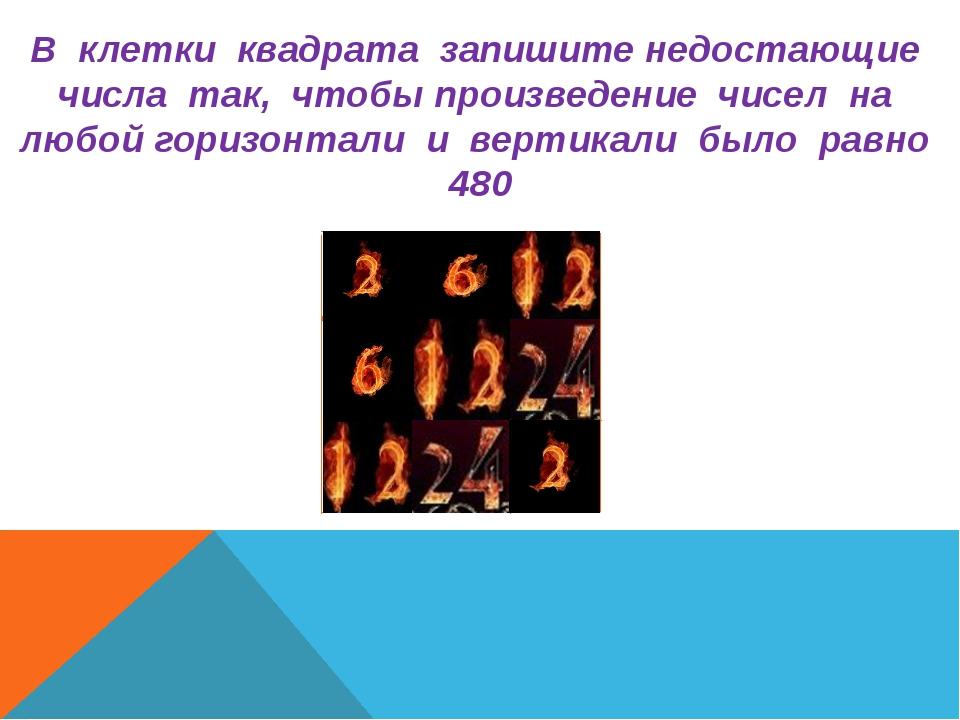 В клетки квадрата запишите недостающие числа так, чтобы произведение чисел на...