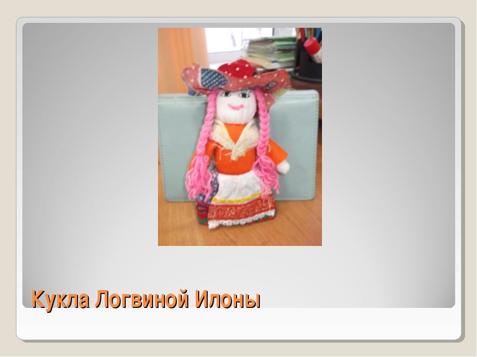 Кукла Логвиной Илоны