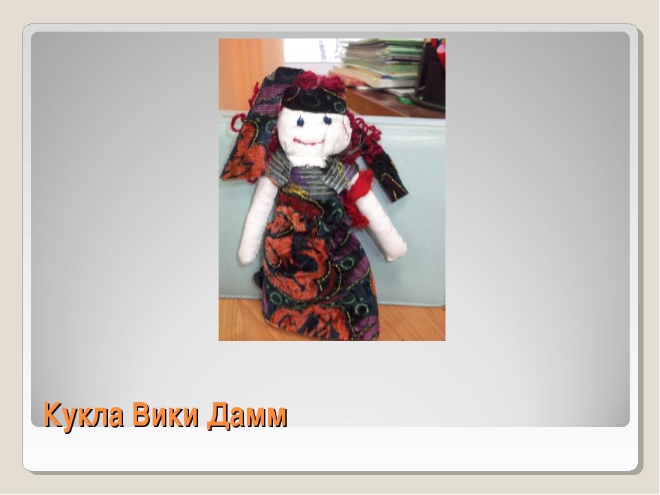 Кукла Вики Дамм