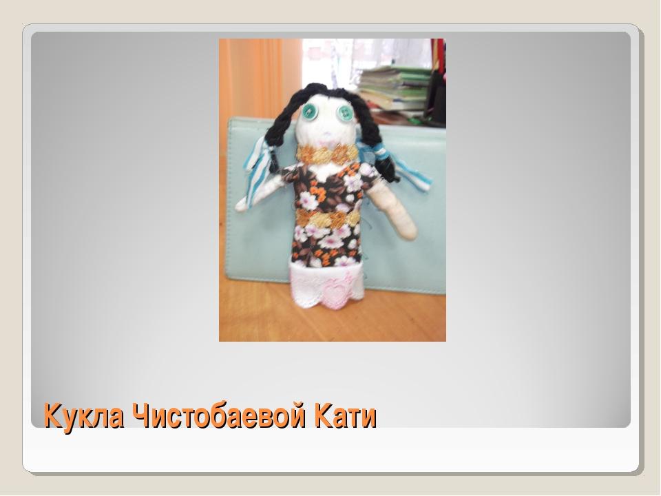 Кукла Чистобаевой Кати