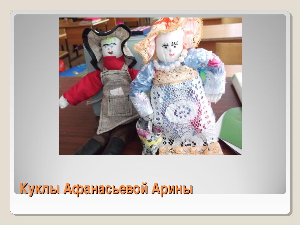 Куклы Афанасьевой Арины