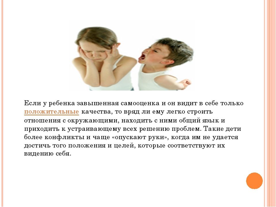 Если у ребенка завышенная самооценка и он видит в себе толькоположительные...
