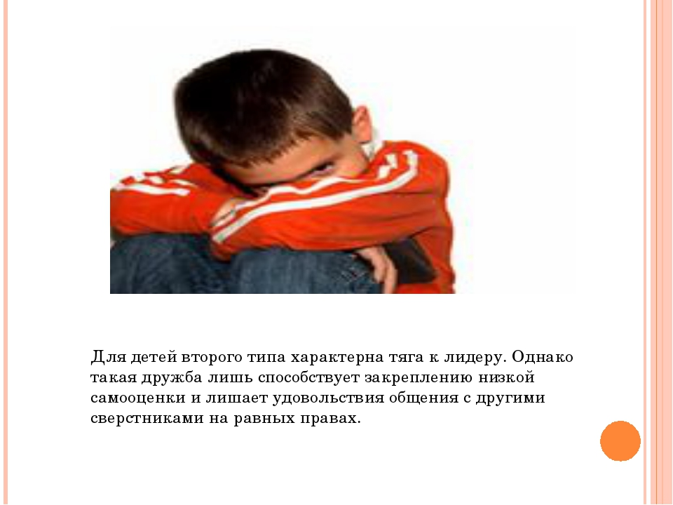 Для детей второго типа характерна тяга к лидеру. Однако такая дружба лишь сп...