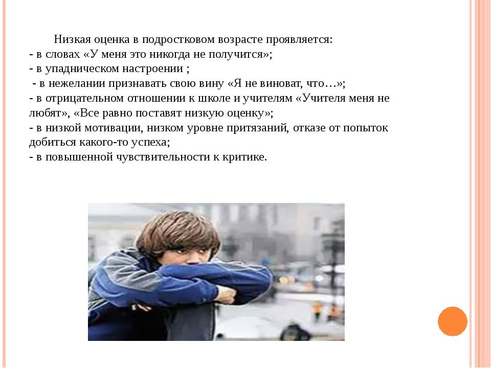 Низкая оценка в подростковом возрасте проявляется: - в словах «У меня это ник...