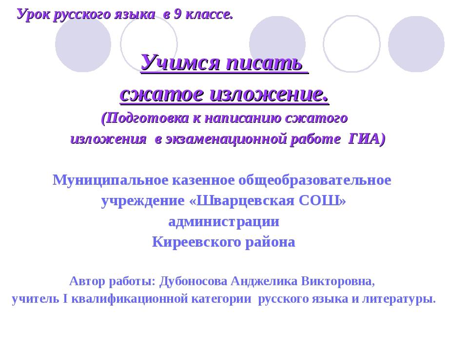 Урок русского языка в 9 классе. Учимся писать сжатое изложение. (Подготовка...