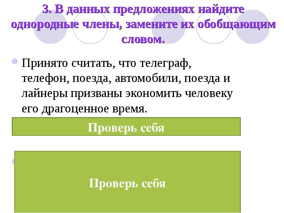 3. В данных предложениях найдите однородные члены, замените их обобщающим сло...